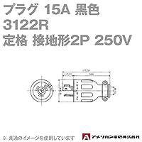 アメリカン電機 3122R プラグ 15A (定格:接地形2P 250V NEMA L6-15) (黒) SN