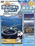 空から日本を見てみようDVD 4号 (東京湾をグルッと一周) [分冊百科] (DVD付) (空から日本を見てみようDVDコレクション)