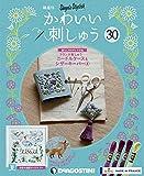 かわいい刺しゅう 30号 [分冊百科] (キット付)