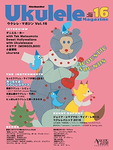 ウクレレ・マガジン Vol.16 WINTER 2017 (ACOUSTIC GUITAR MAGAZINE Presents)の詳細を見る