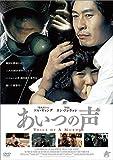 あいつの声 [DVD]