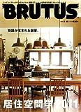 BRUTUS (ブルータス) 2011年 5/15号 [雑誌] 画像