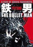 鉄男 THE BULLET MAN 【2枚組 パーフェクト・エディション】[DVD]