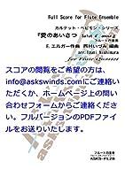 ASKS-FLPR28 愛のあいさつ Salut d'amour フルート四重奏(製本版)