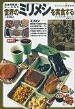 世界のミリメシを実食する—兵士の給食・レーション (ワールド・ムック (612))