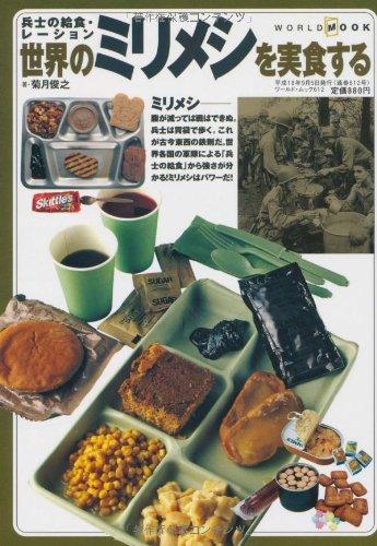 世界のミリメシを実食する―兵士の給食・レーション (ワールド・ムック (612))の詳細を見る