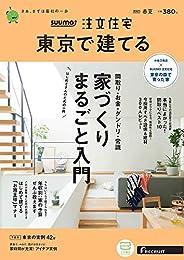 「東京」 SUUMO 注文住宅 東京で建てる 2021 春夏号