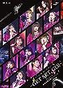 モーニング娘。 039 18コンサートツアー秋~GET SET, GO ~ファイナル 飯窪春菜卒業スペシャル(DVD)(特典なし)
