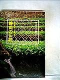静岡の伝説 (1978年) (日本の伝説〈30〉)