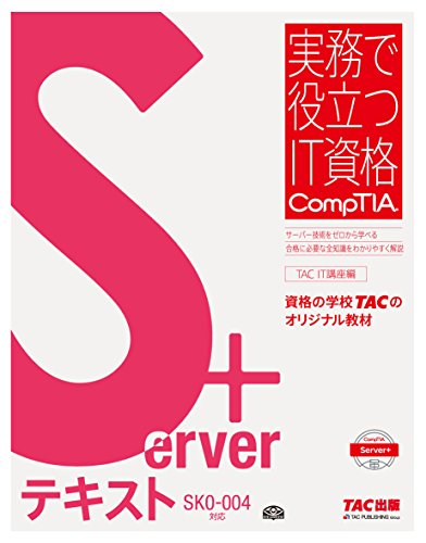 Server+ テキスト SK0‐004対応版 (実務で役立つIT資格CompTIAシリーズ)