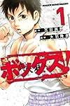 ボックス!(1) (講談社コミックス)