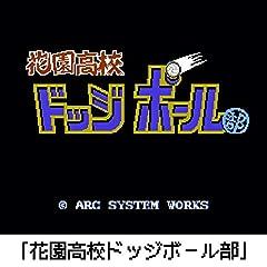 くにおくん ザ・ワールド クラシックスコレクション - Switch