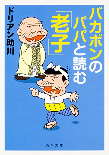 バカボンのパパと読む「老子」 (角川文庫)の詳細を見る