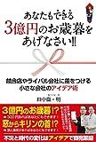 あなたもできる3億円のお歳暮をあげなさい! !  競合店やライバル会社に差をつける小さな会社のアイデア術