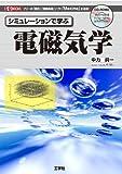 シミュレーションで学ぶ電磁気学 (I・O BOOKS)