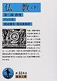 仏教 下 (岩波文庫 青 324-2)