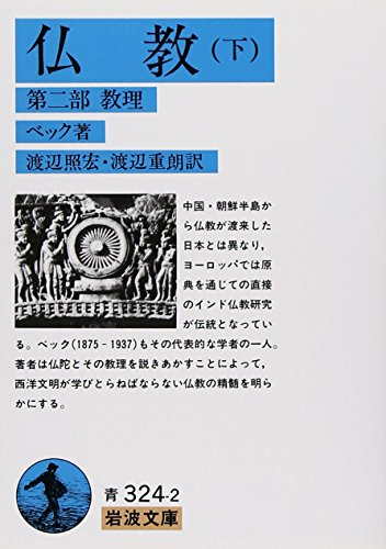 仏教 下 (岩波文庫 青 324-2)の詳細を見る