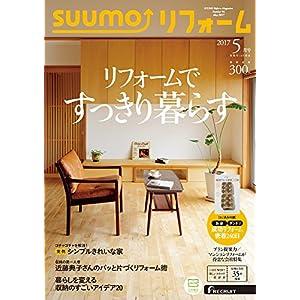 SUUMOリフォーム 2017年5月号