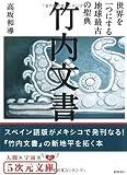 竹内文書―世界を一つにする地球最古の聖典 (5次元文庫)