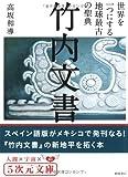 竹内文書―世界を一つにする地球最古の聖典 (5次元文庫) 画像