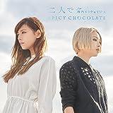 二人で feat. 西内まりや & YU-A♪SPICY CHOCOLATE