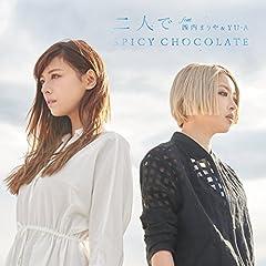 SPICY CHOCOLATE「二人で feat. 西内まりや & YU-A」のジャケット画像