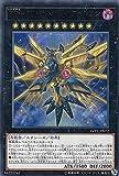 遊戯王 LVP2-JP072 RR-アルティメット・ファルコン (日本語版 レア) リンク・ヴレインズ・パック2