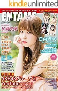 月刊エンタメ 2020年 08月号 [雑誌]
