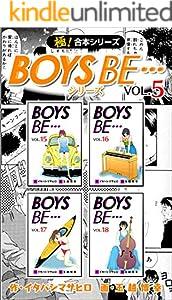 【極!合本シリーズ】 BOYS BE…シリーズ 5巻 表紙画像