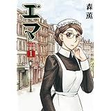 Amazon.co.jp: エマ 1巻<エマ> (ビームコミックス(ハルタ)) 電子書籍: 森 薫: Kindleストア