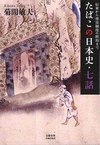 たばこの日本史・七話 伝来から専売制度の終焉まで (文藝春秋企画出版)の詳細を見る