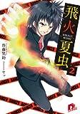 飛火夏虫―HIKAGEMUSHI〈2〉 (集英社スーパーダッシュ文庫)