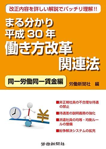 まる分かり平成30年働き方改革関連法〔同一労働同一賃金編〕