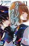 クイーンズ・クオリティ (11) (フラワーコミックス)
