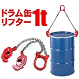 iimono117 チェーン式 ドラム缶リフター スリングチェーン クレーン 耐荷重 1000kg 1トン / 吊り具 作業効率 大幅 UP ドラム缶用 作業 工具 効率 移動