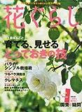 花ぐらし 2012年 05月号 [雑誌] 画像