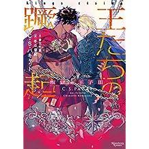 叛獄の王子(3) 王たちの蹶起 (モノクローム・ロマンス文庫)