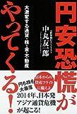 円安恐慌がやってくる!―大激変する通貨・株・金・不動産