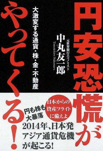 円安恐慌がやってくる!—大激変する通貨・株・金・不動産