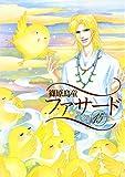 ファサード(15) (ウィングス・コミックス)