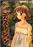 恋愛ディストーション 4 (ヤングキングコミックス)