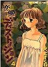 恋愛ディストーション 第4巻