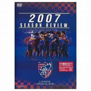FC東京 2007シーズンレビュー [DVD]