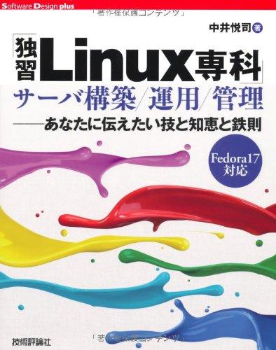 「独習Linux専科」サーバ構築/運用/管理 ――あなたに伝えたい技と知恵と鉄則 (Software Design plus)の詳細を見る