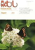 月刊 むし 2014年 08月号 [雑誌] 画像