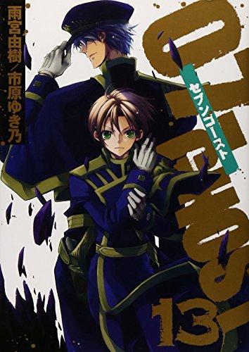 07ーGHOST 13 (IDコミックス ZERO-SUMコミックス)の詳細を見る