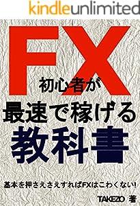 FX初心者が最速で稼げる教科書: 基本をおさえてさえいればFXはこわくない!