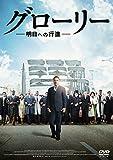 グローリー/明日への行進[DVD]