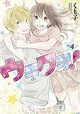 ウラクラ! 4 (LINEコミックス)