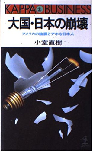 大国・日本の崩壊—アメリカの陰謀とアホな日本人 (カッパ・ビジネス)